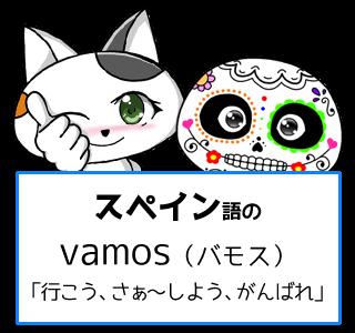 Vamos(バモス)はスペイン語で「行こう、さぁ~しよう、がんばれ」という意味