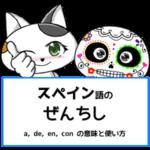 スペイン語の前置詞 a, de, en, con の意味や使い方