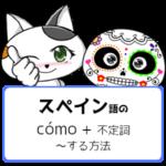 スペイン語の cómo + 不定詞で「~する方法」といった意味