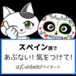 スペイン語で「あぶない!気をつけて!」は¡Cuidado!【注意喚起】