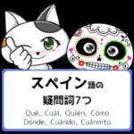 スペイン語の疑問詞7つ【何?どれ?誰?どのように?どこ?いつ?いくつ?】
