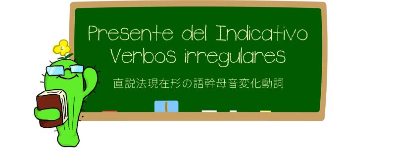 スペイン語の直説法現在形の語幹母音変化のルールと主な動詞の紹介