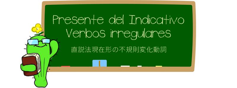 スペイン語の直説法現在形の不規則変化活用の動詞やパータンを紹介