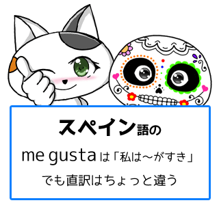 me gusta の意味は「私は~が好き」でも直訳はちょっと違う
