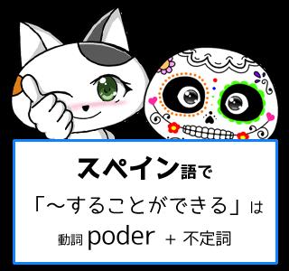 スペイン語で「~することができる」はpoder+不定詞