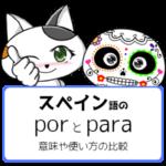 スペイン語の前置詞 por と para の意味や使い方の違いを比較