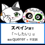 スペイン語で「~したい」は querer + 不定詞
