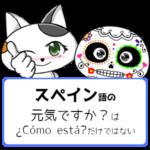 スペイン語の元気ですか?は¿Cómo está?だけではない