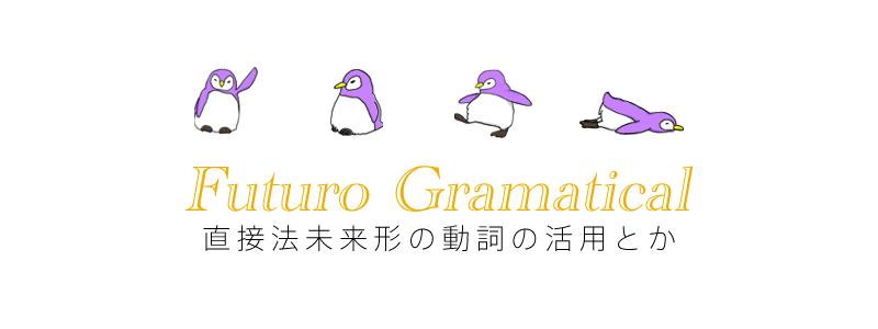 futuro-gramatical