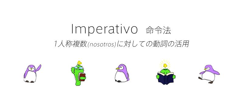 imperativo-exhortacion