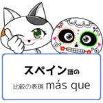 スペイン語の比較の表現 más que「~より〇〇だ」