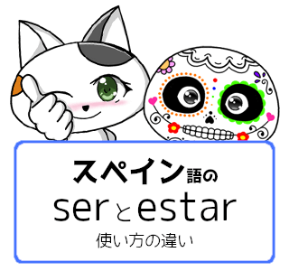 スペイン語の動詞serとestarの使い方の違い