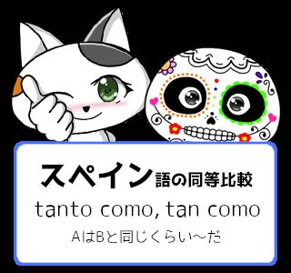 スペイン語の同等比較tanto como, tan comoの違いや使い方