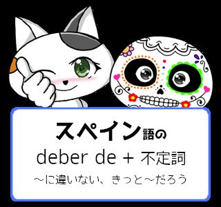 スペイン語のdeber de + 不定詞で「~に違いない、きっと~だろう」