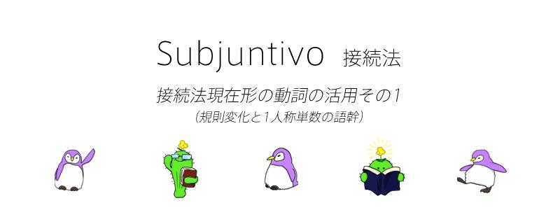 presente-subjuntico01