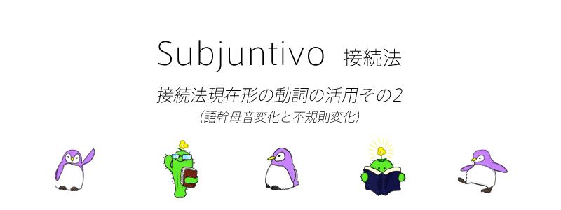 presente-subjuntico02