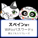 スペイン語で WiFi のパスワードを教えてもらうフレーズ
