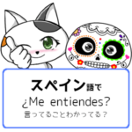 スペイン語の¿Me entiendes?は「言ってることわかってる?」