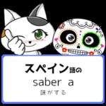 スペイン語のsaber aで「味がする」という意味になる