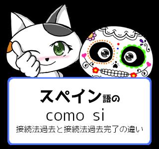 スペイン語のcomo si、接続法過去と接続法過去完了の違い