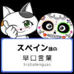 スペイン語の早口言葉(trabalenguas)で発音練習