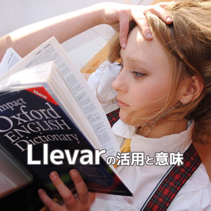 スペイン語動詞llevarの活用と動詞