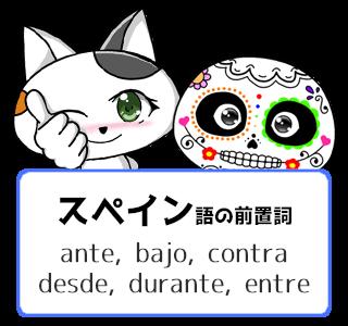 スペイン語の前置詞 ante, bajo, contra, desde, durante, entre