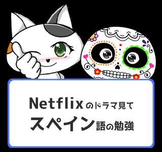 Netflix(ネットフリックス)のドラマを見てスペイン語の勉強
