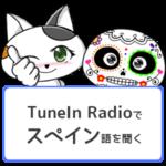 TuneIn Radioでスペイン語圏のラジオを無料で聞く