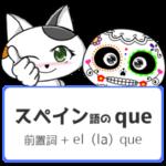 スペイン語の関係詞 que, 前置詞 + el (la) que の基本的な使い方