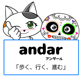 スペイン語の動詞 andar「歩く、進む」の活用と意味【例文あり】
