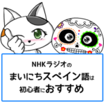 NHKラジオのまいにちスペイン語は初心者におすすめ