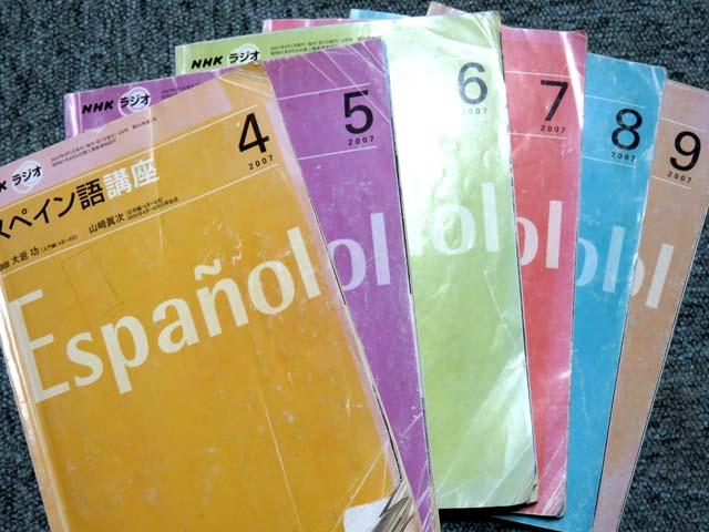 NHKラジオスペイン語講座2007年版
