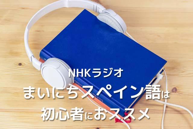 NHKラジオ「まいにちスペイン語」は初心者におススメです