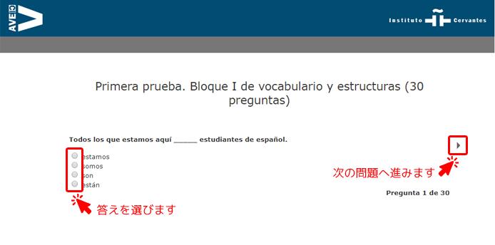 セルバンテスのスペイン語のレベルチェック