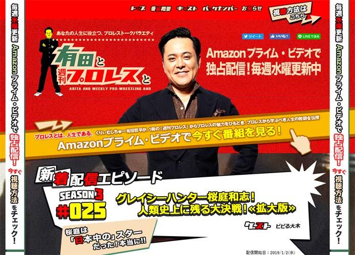 内藤哲也選手のことを知ったのは「有田と週刊プロレスと」のおかげ