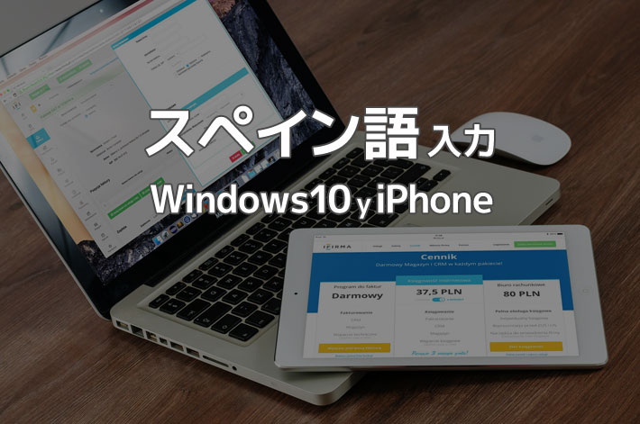 スペイン語入力(windows10, iPhone)