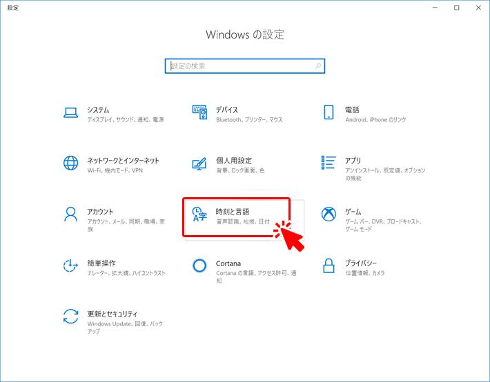 windows の設定から「時刻と言語」をクリック