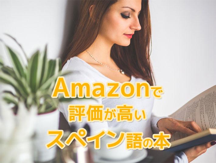 amazonで評判のいいスペイン語の本