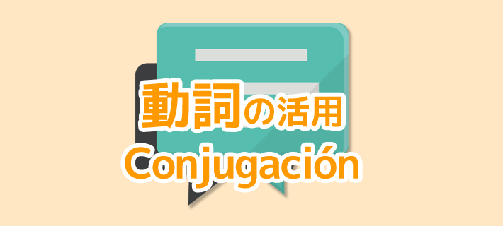 スペイン語の動詞の活用