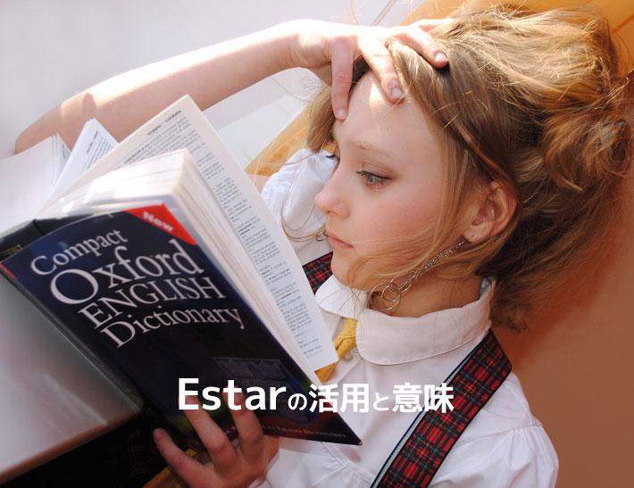 スペイン語の動詞 estar の意味と活用まとめ