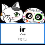 スペイン語の動詞 ir「行く」の活用と意味【例文あり】