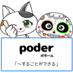 スペイン語の動詞 poder「~することができる」の活用と意味【例文あり】