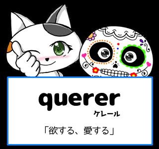 スペイン語の動詞 querer「欲する、愛する」の活用と意味【例文あり】