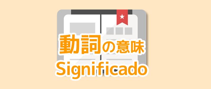 スペイン語の動詞の意味