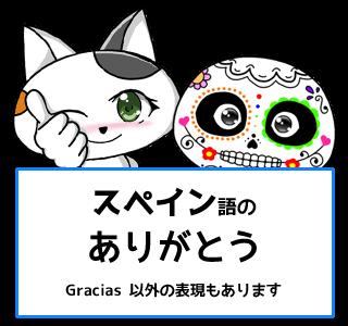 スペイン語で「ありがとう」の色々な言い方【グラシアス以外も紹介】