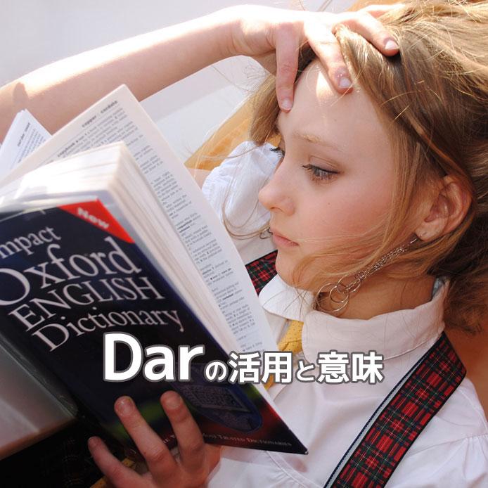 スペイン語動詞darの活用と意味