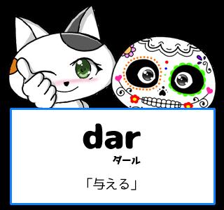 スペイン語の動詞 dar「与える」の活用と意味【例文あり】