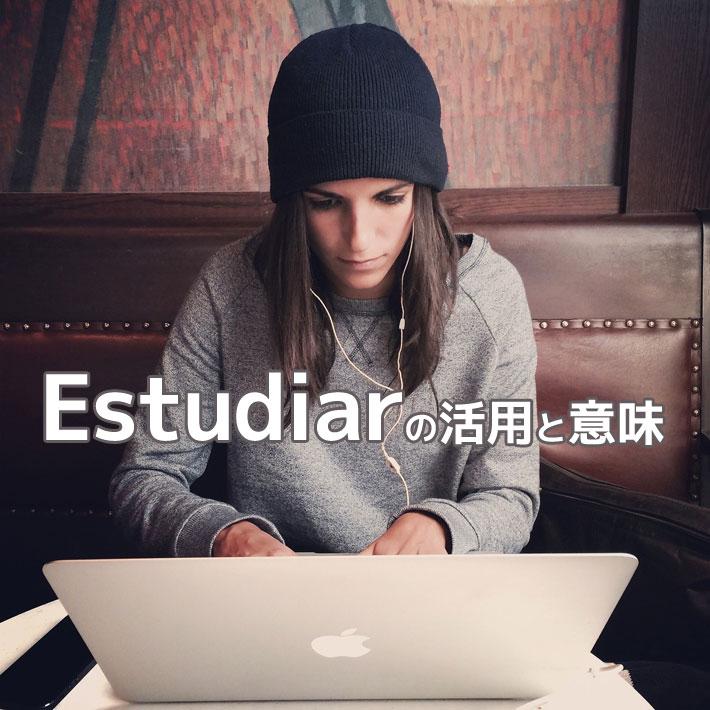 スペイン語動詞estudiarの活用と意味