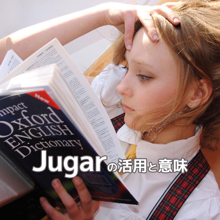 スペイン語動詞jugarの活用と意味